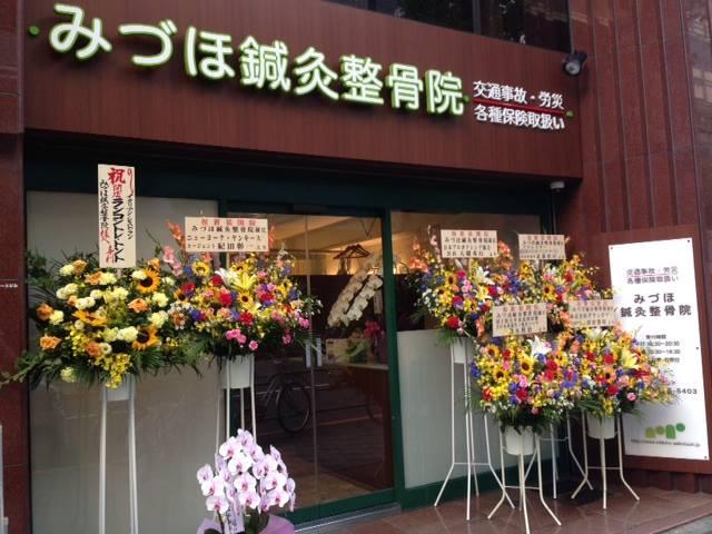 works_miduho-seikotsuin